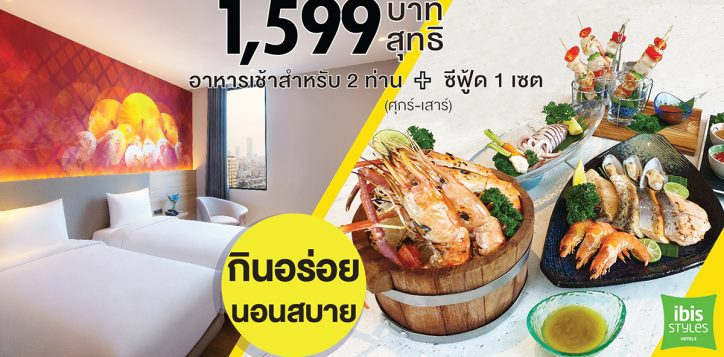 fb-room-seafood-3-2